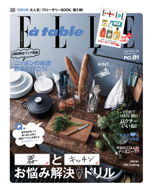 elle_a_table_vol81