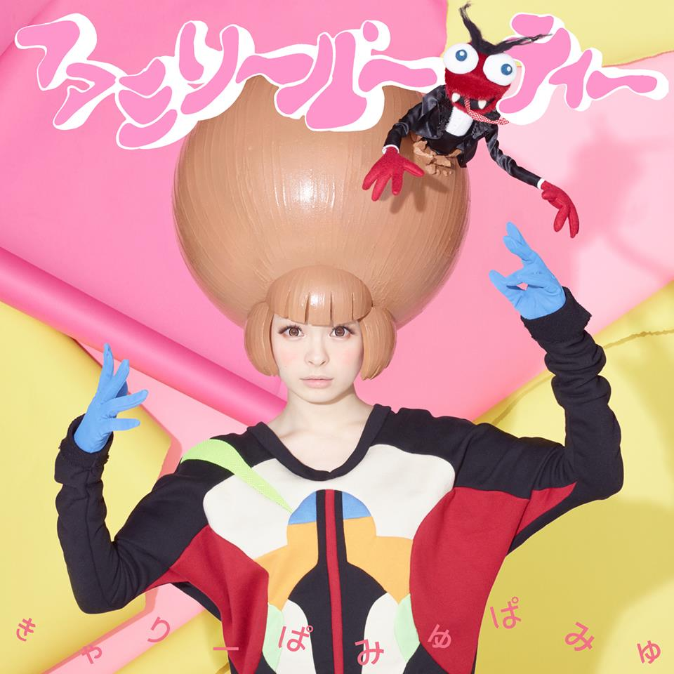 family_party_kyary1